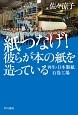 紙つなげ!彼らが本の紙を造っている 再生・日本製紙 石巻工場