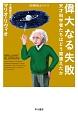 偉大なる失敗 〈数理を愉しむ〉シリーズ 天才科学者たちはどう間違えたか