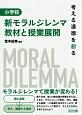 小学校 新・モラルジレンマ 教材と授業展開 考える道徳を創る