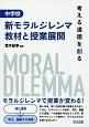 中学校 新・モラルジレンマ 教材と授業展開 考える道徳を創る