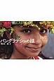 バングラデシュの顔