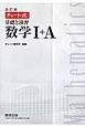 チャート式 基礎と演習 数学1+A<改訂版>