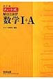 チャート式 解法と演習 数学1+A<改訂版>