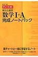 チャート式 解法と演習数学完成ノート1Aパック<改訂版>