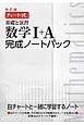 チャート式 基礎と演習数学完成ノート1Aパック<改訂版>