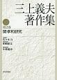 三上義夫著作集 関孝和研究 (2)