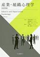 産業・組織心理学<改訂版>