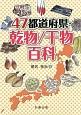 47都道府県・乾物/干物百科