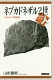 ネブカドネザル2世 世界史リブレット人3 バビロンの再建者
