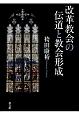 改革教会の伝道と教会形成