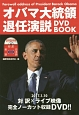 オバマ大統領退任演説DVD BOOK