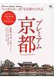 """別冊Discover Japan_TRAVEL プレミアム京都 """"ニッポンの一流""""を京都から学ぶ。"""