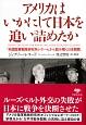 アメリカはいかにして日本を追い詰めたか 「米国陸軍戦略研究所レポート」から読み解く日米開戦