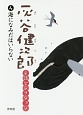 灰谷健次郎童話セレクション 海になみだはいらない (4)