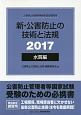 新・公害防止の技術と法規 水質編 2017 公害防止管理者等資格認定講習用