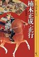 楠木正成・正行 シリーズ・実像に迫る6