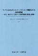 アジアにおけるオリンピック・パラリンピック開催をめぐる法的諸問題 日本スポーツ法学会年報23 平昌、東京そして北京への法的整備の推進と課題