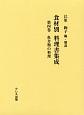 食材別料理書集成 魚介類の料理 (4)