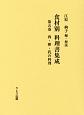 食材別料理書集成 肉・卵・乳の料理 (5)
