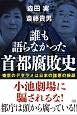 誰も語らなかった 首都腐敗史 東京のデタラメは日本の諸悪の根源
