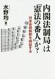 内閣法制局は「憲法の番人」か? 日米安保解釈を検証する