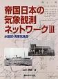 帝国日本の気象観測ネットワーク 水路部・海軍気象部 (3)