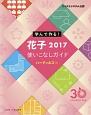 学んで作る!花子2017使いこなしガイド ジャストシステム公認