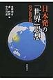 日本発の「世界」思想 哲学/公共/外交