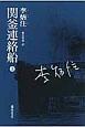 関釜連絡船(上)