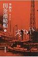 関釜連絡船(下)