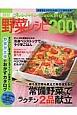 野菜レシピ200 2017