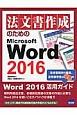 法文書作成のためのMicrosoft Word2016