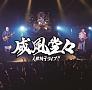威風堂々~ライブ!!(DVD付)