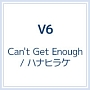 Can't Get Enough/ハナヒラケ(通常盤)