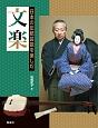 文楽 日本の伝統芸能を楽しむ