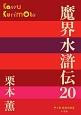 魔界水滸伝 (20)