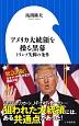 アメリカ大統領を操る黒幕