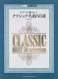 ピアノで弾きたい クラシック名曲50選<改訂3版> 初級~中級対応