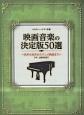 メロディー+ピアノ伴奏 映画音楽の決定版50選〜往年の名作からアニメ映画まで〜【中・上級者対応】