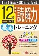 小学基本トレーニング 国語読解力 12級 1日1単元・30日で完成