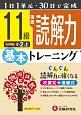 小学基本トレーニング 国語読解力 11級 1日1単元・30日で完成