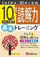 小学基本トレーニング 国語読解力 10級 1日1単元・30日で完成
