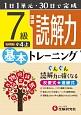 小学基本トレーニング 国語読解力 7級 1日1単元・30日で完成
