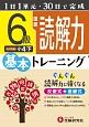 小学基本トレーニング 国語読解力 6級 1日1単元・30日で完成
