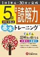 小学基本トレーニング 国語読解力 5級