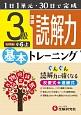 小学基本トレーニング 国語読解力 3級 1日1単元・30日で完成