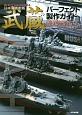 日本海軍戦艦武蔵パーフェクト製作ガイド 艦NEXTシリーズを極める