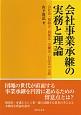 会社事業承継の実務と理論 会社法・相続法・租税法・労働法・信託法の交錯