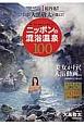 大黒敬太が選んだ ニッポンの混浴温泉100