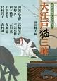 大江戸猫三昧 時代小説アンソロジー<新装版>